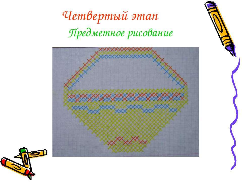 Четвертый этап Предметное рисование
