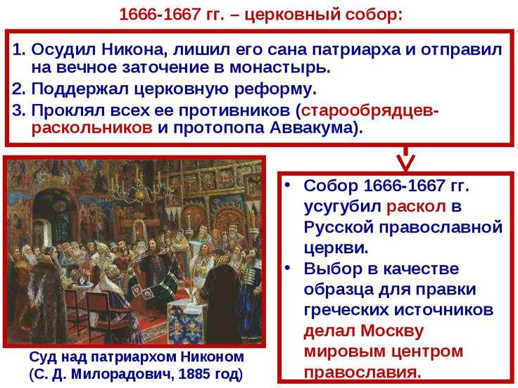 Осудил Никона, лишил его сана патриарха и отправил на вечное заточение в мона...