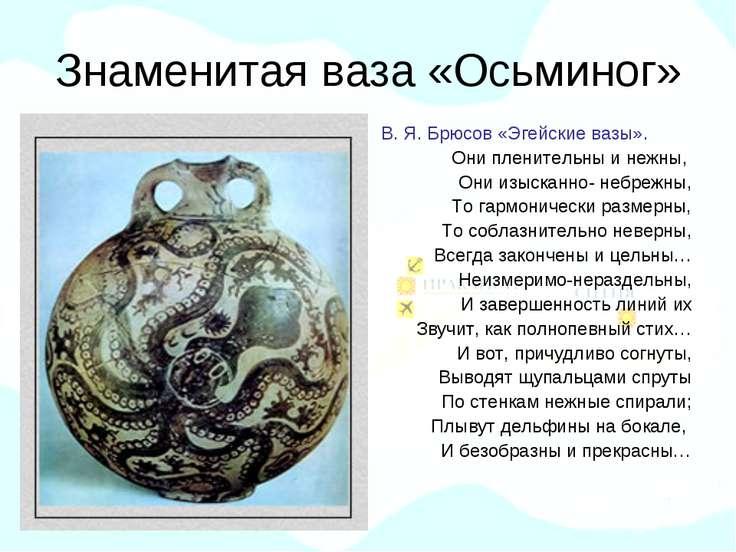Знаменитая ваза «Осьминог» В. Я. Брюсов «Эгейские вазы». Они пленительны и не...