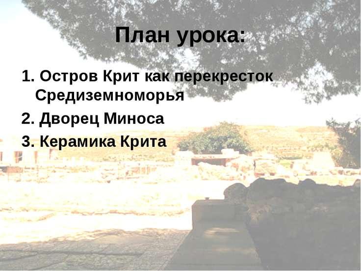 План урока: 1. Остров Крит как перекресток Средиземноморья 2. Дворец Миноса 3...