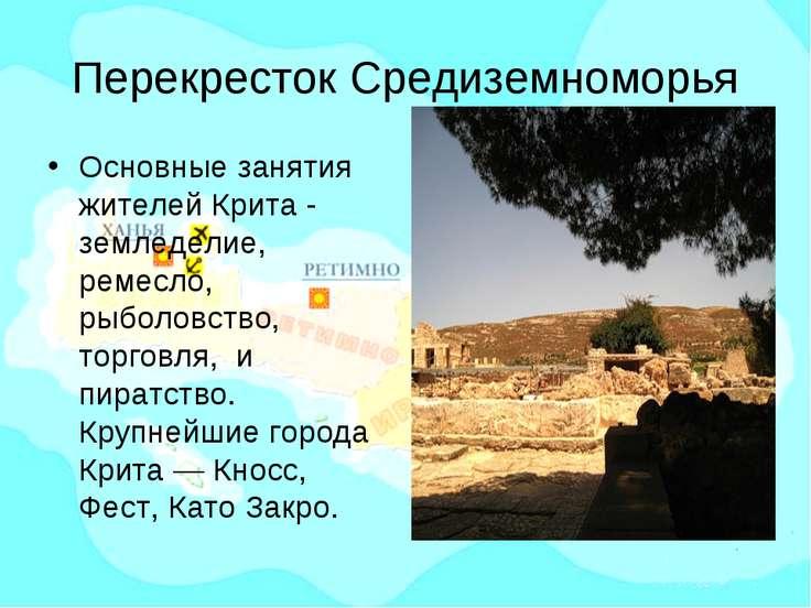 Перекресток Средиземноморья Основные занятия жителей Крита - земледелие, реме...