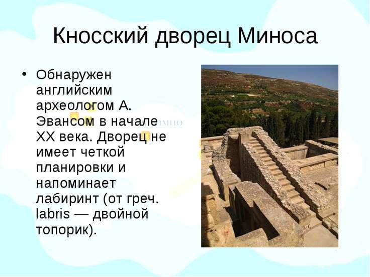 Кносский дворец Миноса Обнаружен английским археологом А. Эвансом в начале ХХ...