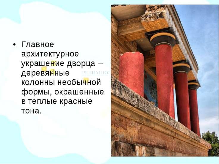 Главное архитектурное украшение дворца – деревянные колонны необычной формы, ...