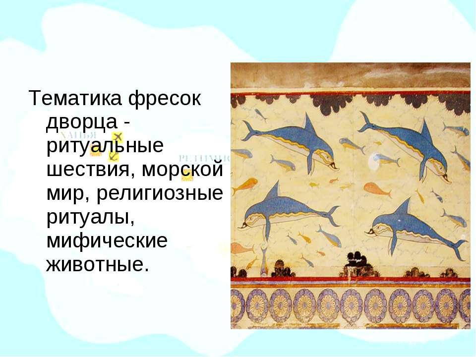 Фрески дворца Тематика фресок дворца - ритуальные шествия, морской мир, религ...