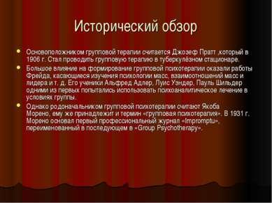 Исторический обзор Основоположником групповой терапии считается Джозеф Пратт ...