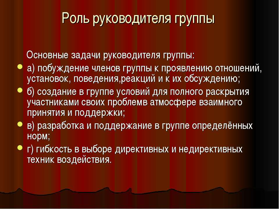 Роль руководителя группы Основные задачи руководителя группы: а) побуждение ч...