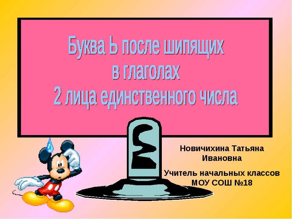 Новичихина Татьяна Ивановна Учитель начальных классов МОУ СОШ №18