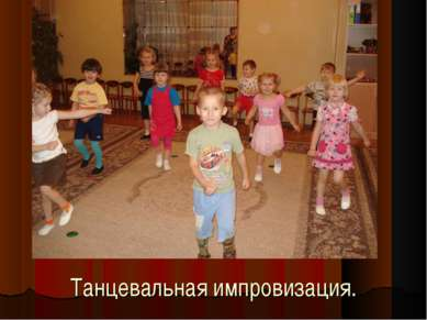 Танцевальная импровизация.
