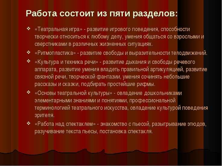 Работа состоит из пяти разделов: «Театральная игра» - развитие игрового повед...