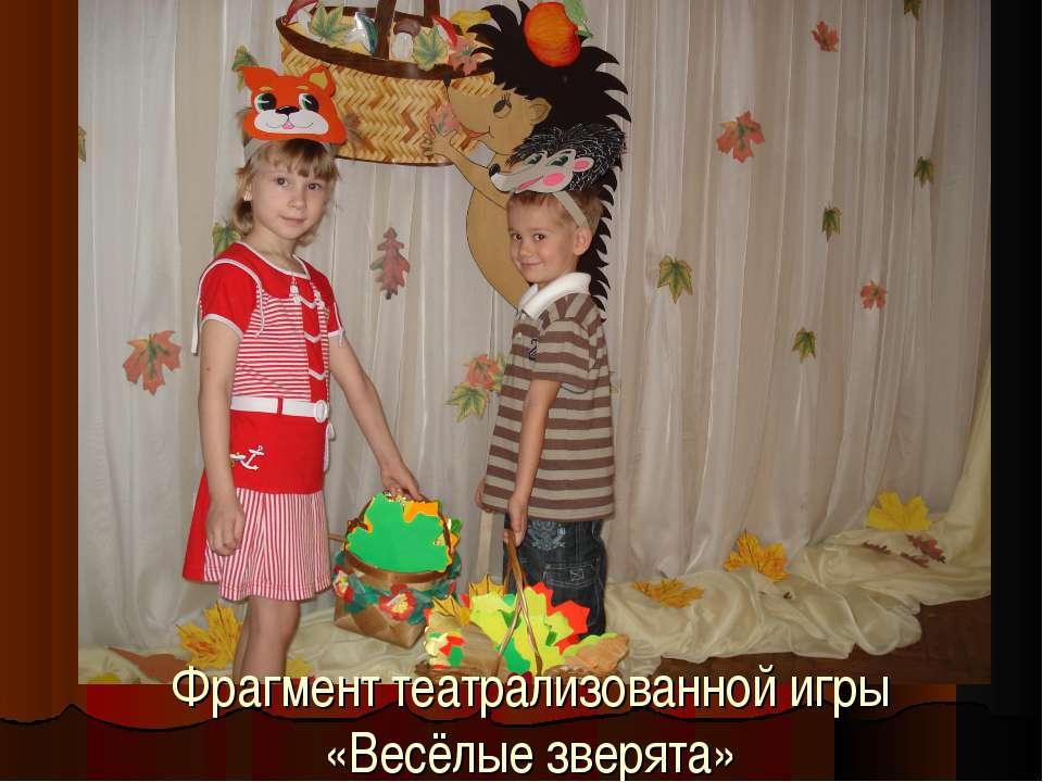 Фрагмент театрализованной игры «Весёлые зверята»