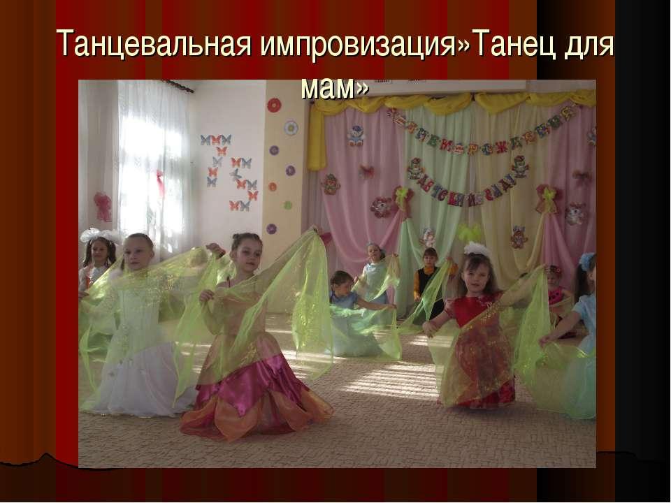 Танцевальная импровизация»Танец для мам»