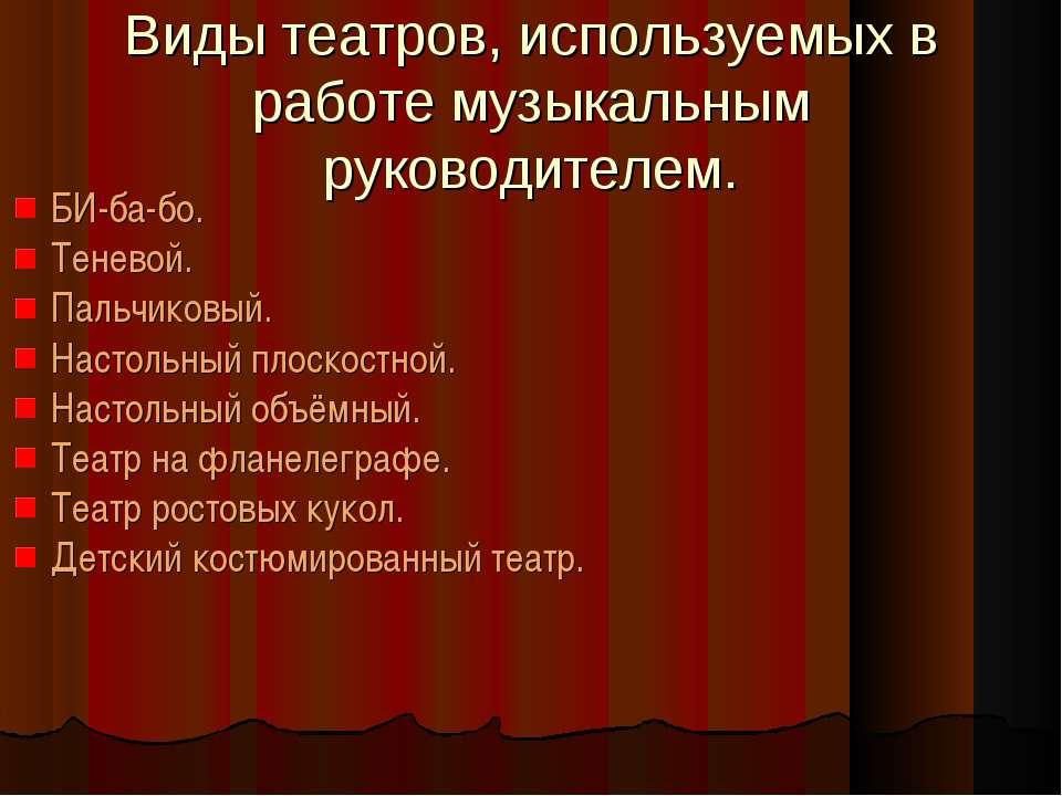 Виды театров, используемых в работе музыкальным руководителем. БИ-ба-бо. Тене...