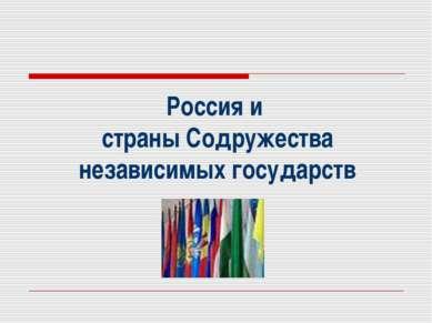 Россия и страны Содружества независимых государств