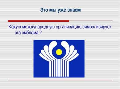 Это мы уже знаем Какую международную организацию символизирует эта эмблема ?