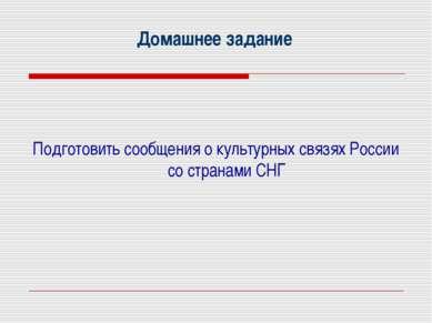 Домашнее задание Подготовить сообщения о культурных связях России со странами...
