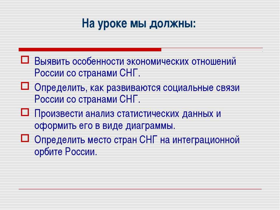 На уроке мы должны: Выявить особенности экономических отношений России со стр...