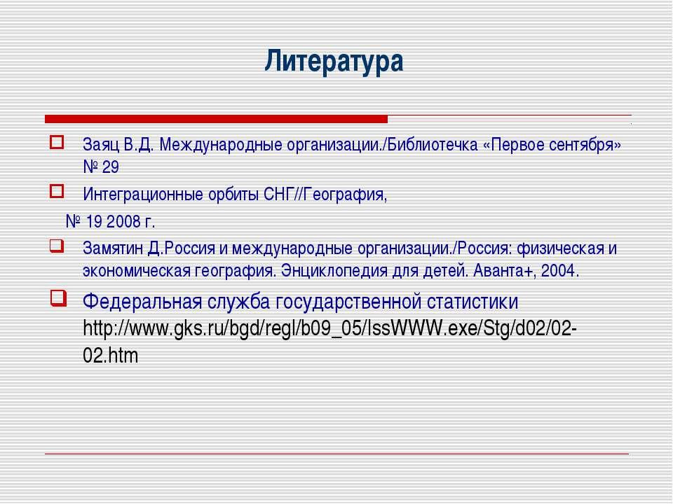 Литература Заяц В.Д. Международные организации./Библиотечка «Первое сентября»...