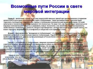 Возможные пути России в свете мировой интеграции Первый – включение страны в ...