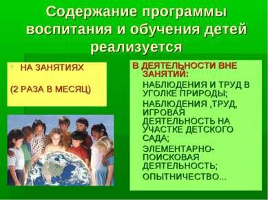 Содержание программы воспитания и обучения детей реализуется НА ЗАНЯТИЯХ (2 Р...