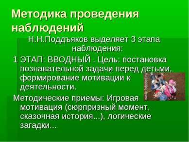 Методика проведения наблюдений Н.Н.Поддъяков выделяет 3 этапа наблюдения: 1 Э...