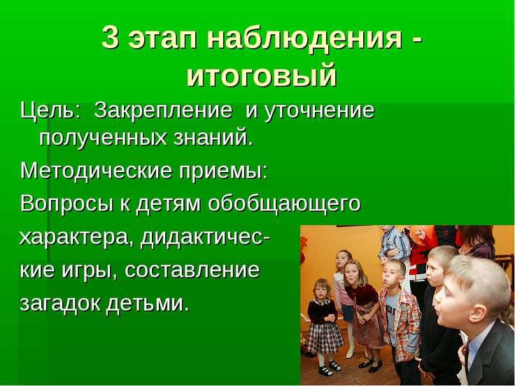 3 этап наблюдения - итоговый Цель: Закрепление и уточнение полученных знаний....