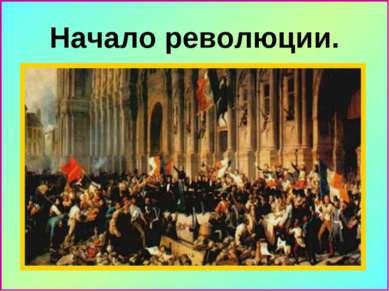 Начало революции. С 21 на 22 февраля 1848 г. – начало революции во Франции, в...