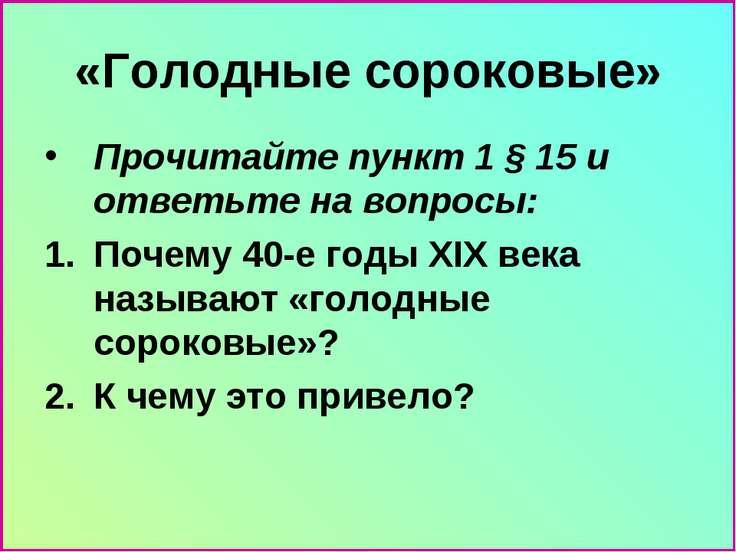 «Голодные сороковые» Прочитайте пункт 1 § 15 и ответьте на вопросы: Почему 40...