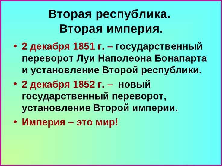Вторая республика. Вторая империя. 2 декабря 1851 г. – государственный перево...