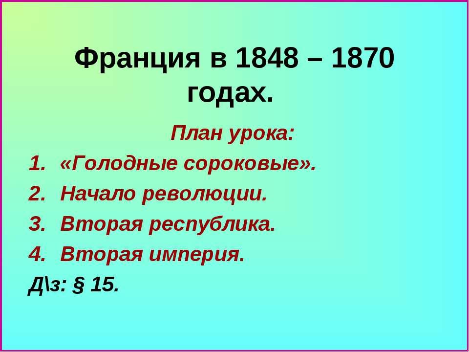 Франция в 1848 – 1870 годах. План урока: «Голодные сороковые». Начало революц...