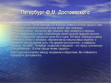 Петербург Ф.М. Достоевского Вывод учащихся. Таким образом, эти эпизоды романа...