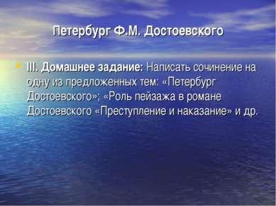 Петербург Ф.М. Достоевского III. Домашнее задание: Написать сочинение на одну...