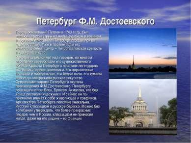 Петербург Ф.М. Достоевского Город, основанный Петром в 1703 году, был заложен...