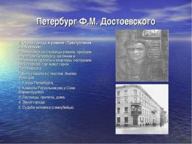 Петербург Ф.М. Достоевского II. Образ города в романе «Преступление и наказан...