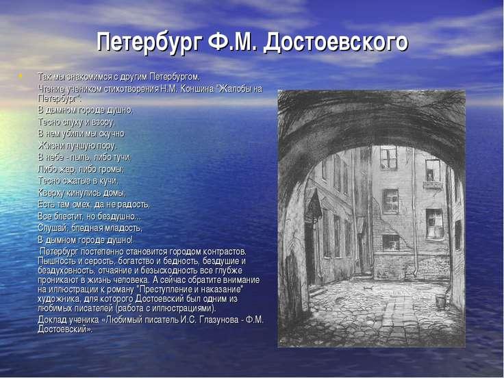 Петербург Ф.М. Достоевского Так мы знакомимся с другим Петербургом. Чтение уч...