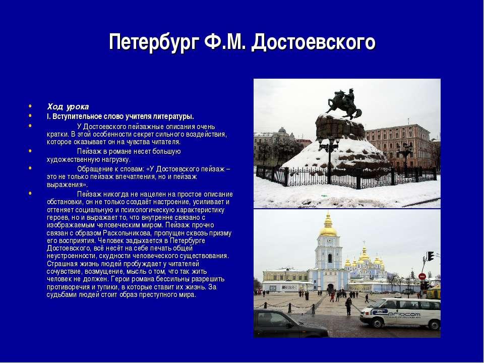 Слова связанные с петербургом
