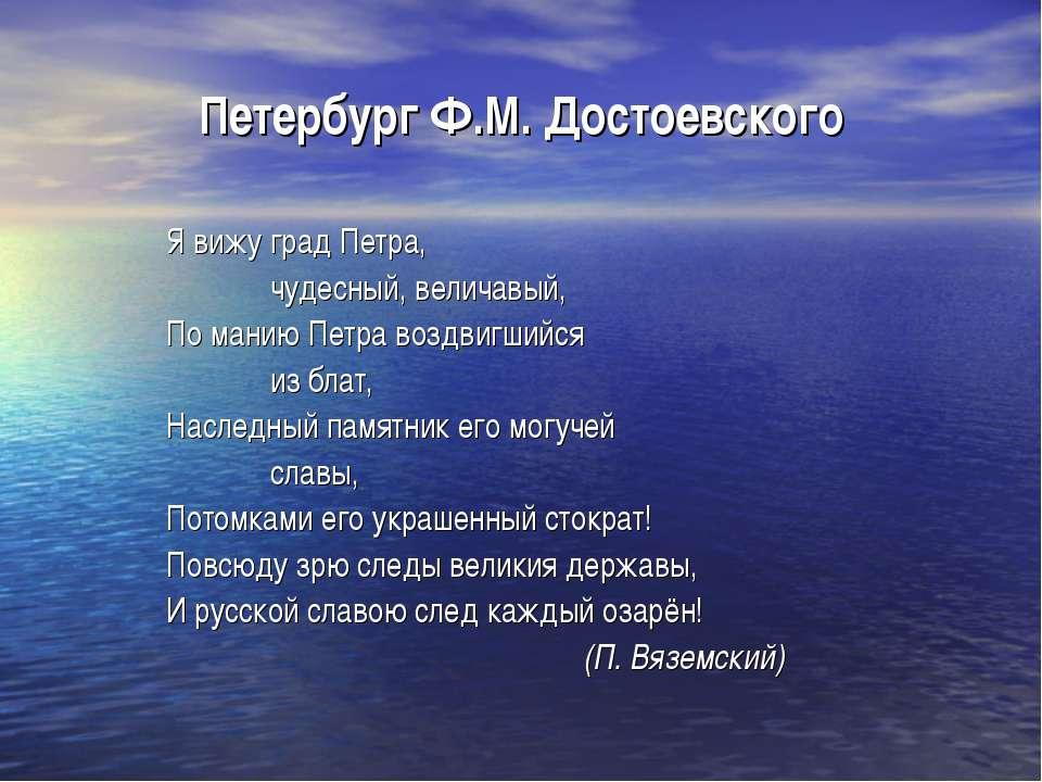 Петербург Ф.М. Достоевского Я вижу град Петра, чудесный, величавый, По манию ...