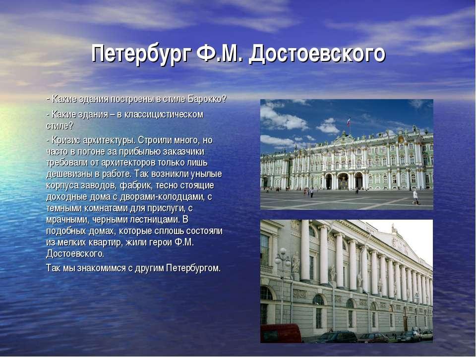 Петербург Ф.М. Достоевского - Какие здания построены в стиле Барокко? - Какие...