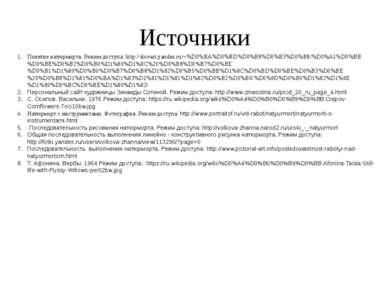 Источники Понятие натюрморта. Режим доступа: http://slovari.yandex.ru/~%D0%BA...