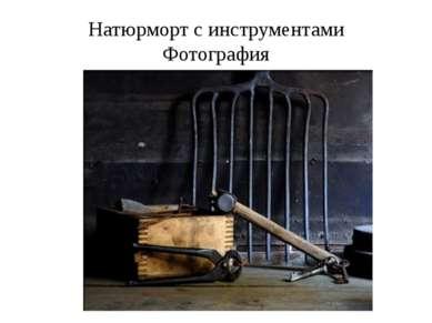 Натюрморт с инструментами Фотография