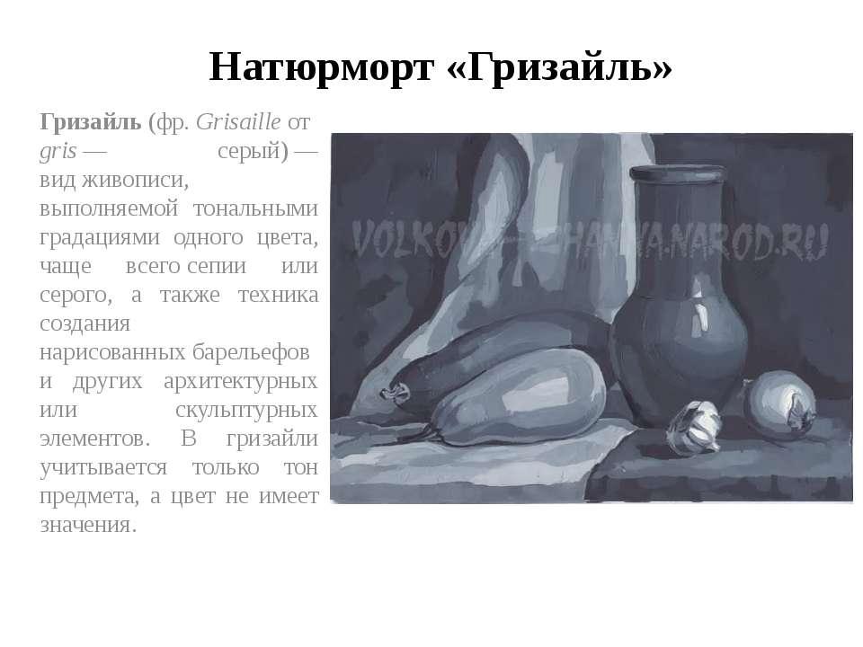 Натюрморт «Гризайль» Гризайль(фр.Grisailleотgris— серый)— видживописи,...
