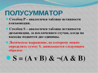ПОЛУСУММАТОР Столбец P – аналогичен таблице истинности конъюнкции. Столбец S ...
