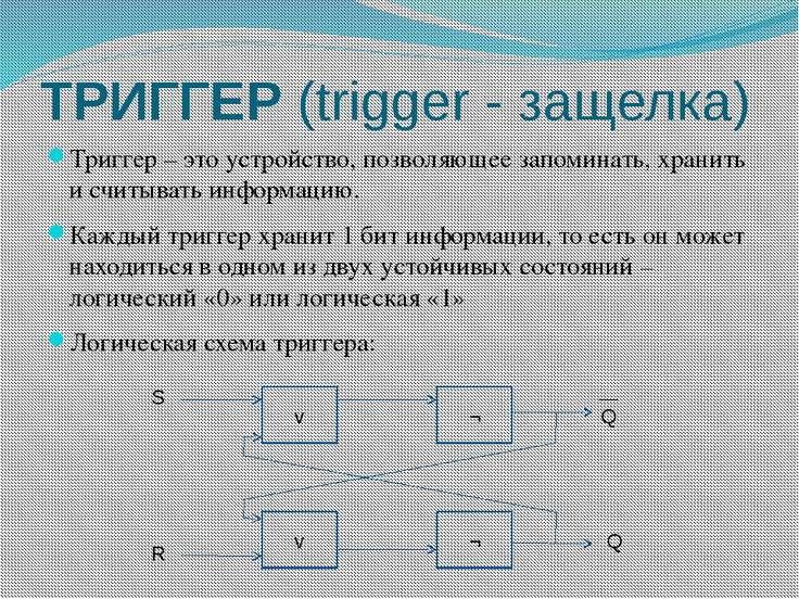 ТРИГГЕР (trigger - защелка) Триггер – это устройство, позволяющее запоминать,...
