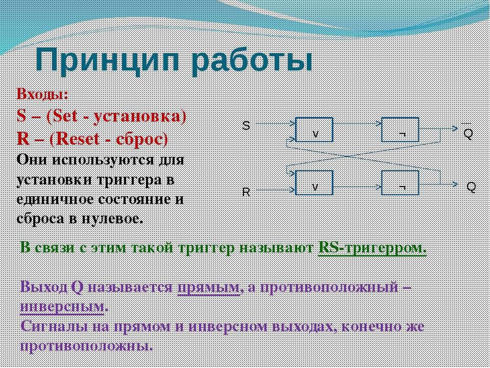 Принцип работы Входы: S – (Set - установка) R – (Reset - сброс) Они использую...