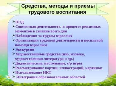 Средства, методы и приемы трудового воспитания НОД Совместная деятельность в ...