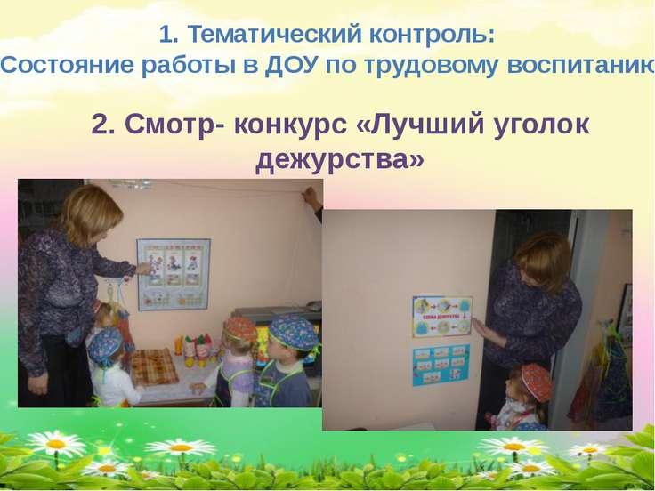 1. Тематический контроль: «Состояние работы в ДОУ по трудовому воспитанию» 2....