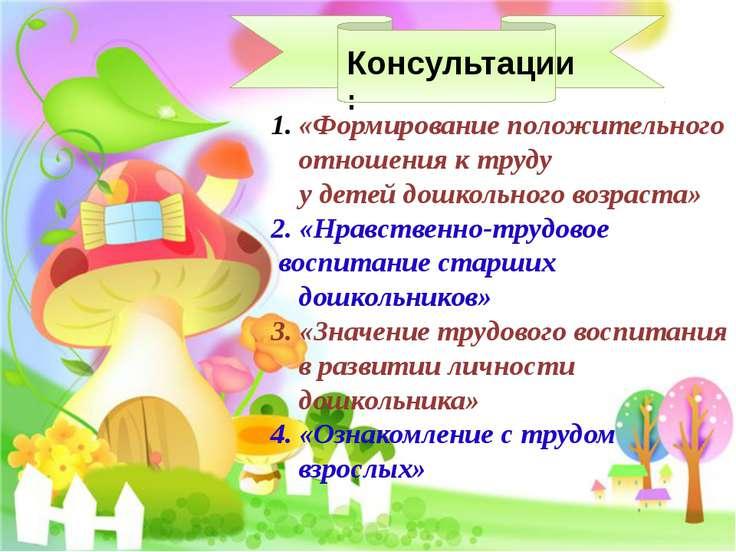 Консультации: «Формирование положительного отношения к труду у детей дошкольн...