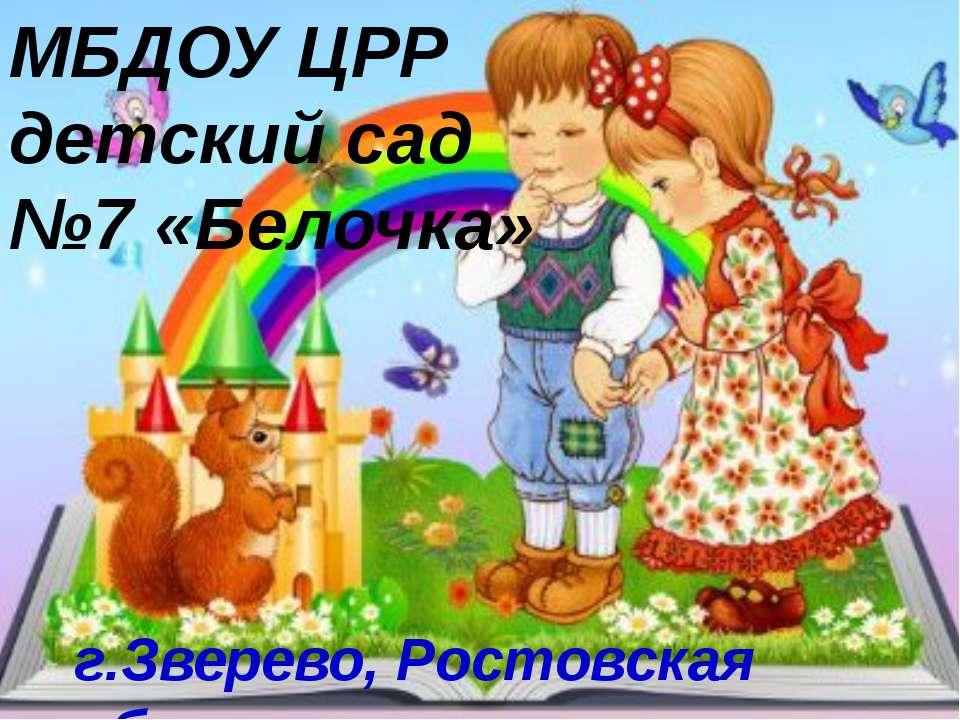 МБДОУ ЦРР детский сад №7 «Белочка» г.Зверево, Ростовская область