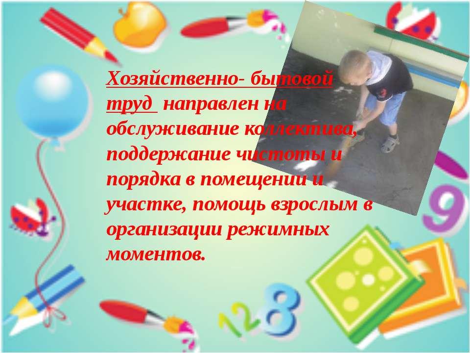 Хозяйственно- бытовой труд направлен на обслуживание коллектива, поддержание ...