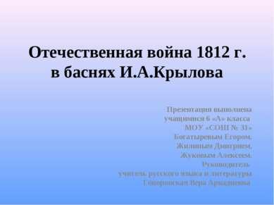 Отечественная война 1812 г. в баснях И.А.Крылова Презентация выполнена учащим...