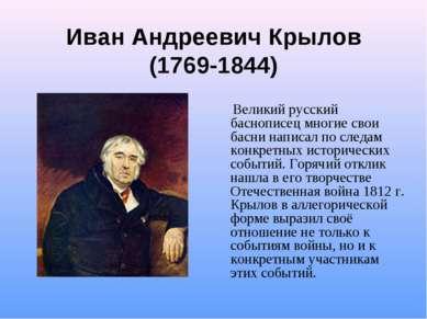 Иван Андреевич Крылов (1769-1844) Великий русский баснописец многие свои басн...